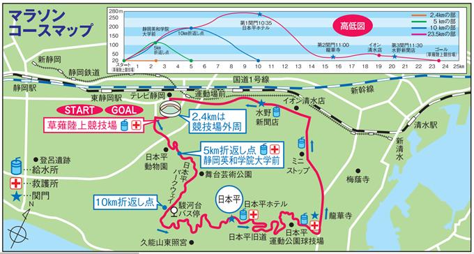nihondaira_sakura_marathon_20141207_04