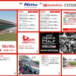 【第34回 大阪国際女子マラソン】 大会結果とラップタイム掲載(上位16人)。タチアナ・ガメラ選手 史上2人目の3連覇を達成。