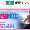 【全日本実業団女子駅伝(クイーンズ駅伝2014)】大会結果。デンソーが大会新記録で2連覇達成! 僕は「奈良マラソン2014」参加で観られなかったけど…。