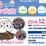 【第10回さのマラソン】強烈な寒波が到来! 防寒対策しっかり! 最高 6℃・最低-3℃。