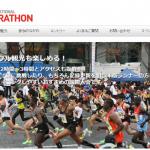 【2015ソウル国際マラソン】招待選手 川内優輝と吉田香織が出場