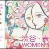 【渋谷・表参道 Women's Run 2015】「デビュー枠」エントリー開始!12月1日(月)午前10:00より。定員2,000人の抽選です!