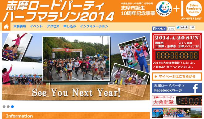 【志摩ロードパーティハーフマラソン2015】エントリー開始。12月15日より先着順。