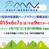 【第1回 信州安曇野(あづみの)ハーフマラソン】6月7日(日)開催。エントリー1月17日(土)より開始