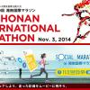 【湘南国際マラソン 2015】開催時期が変更 次回2015年12月6日