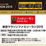 【東京マラソンファミリーラン2015】定員超えで抽選決定! 結果は1月中旬発表。気になる抽選倍率は?
