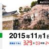【富山マラソン2015】実施計画発表!エントリーは2015年4月下旬より開始。参加料10,000円の先着順!