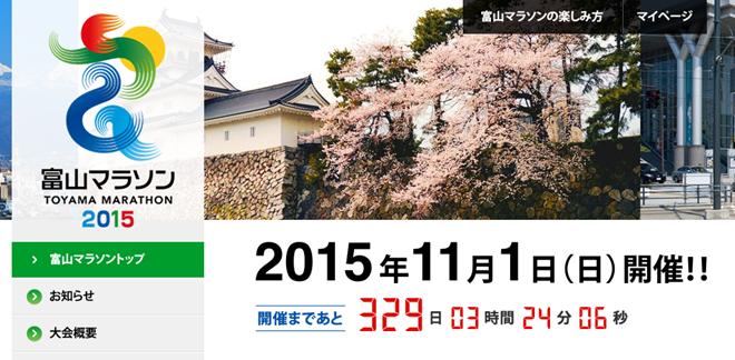 toyama_marathon_20141207_01