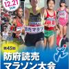 【川内優輝】第45回防府読売マラソンの結果! 弟・鴻輝(こうき)選手も掲載しました。