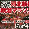 【第35回河北新報 錦秋湖マラソン】開催日決定!2015年5月31日(日)。エントリー受付は2月2日(月)より開始予定。