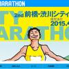 【第2回前橋・渋川シティマラソン】エントリー開始!すでに締切間近!2014年12月10日(水)午前10:00より先着順。