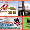 【ニューイヤー駅伝2015】区間エントリー(区間走者)のオーダー表が発表されました!