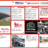 【第34回 大阪国際女子マラソン】招待選手発表! 野尻あずさ選手らが出場。