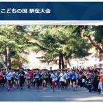 【ラン×スマ】2014年最後だよ、全員集合! 横浜・こどもの国駅伝の結果。金哲彦さんのガチラン観た!