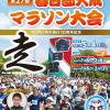 【春日部大凧マラソン 2015】川内優輝、ゲストランナー。松本翔もエントリー