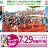 【京都マラソン2015】NHK BS1「ラン×スマ」3月7日(土)18:00より放送予定!
