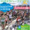【猫ひろし】「第16回谷川真理ハーフマラソン(ハイテクハーフマラソン)」の結果! セカンドベストの1時間12分18秒。