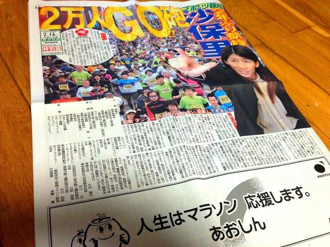 青梅マラソン2014 号外新聞一面