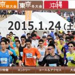 【2015 東京30K冬大会】ペースメーカー情報・第7弾! 川内優輝選手!…のものまねで有名なM高史さん!