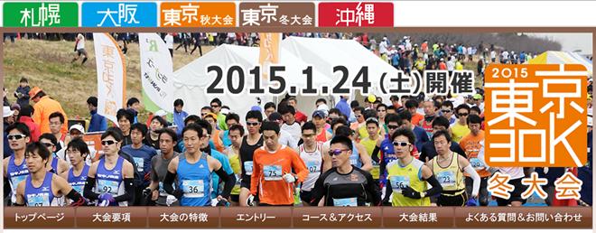 2015東京30K冬大会のトップページ画像