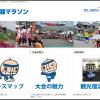 【第24回 朝霧湖マラソン】川内優輝選手がゲスト出場。2月1日よりエントリー開始。