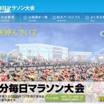 【別府大分毎日マラソン 2015】 中本健太郎選手が欠場。今後は未定