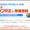陸連団体登録 【クラブR2】 2015年度は中日本チームが終了。東日本(東京陸協)で登録
