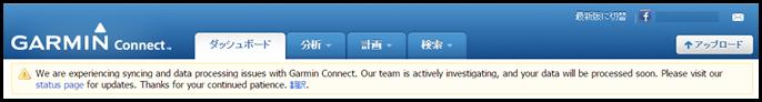 GARMIN Connect(ガーミンコネクト)のWebサイト画面