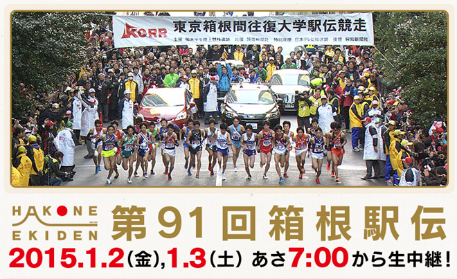 第91回 箱根駅伝2015のトップ画像