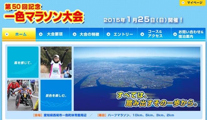 第50回記念 一色マラソン大会 トップページ画像