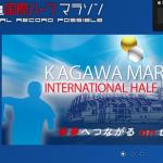 【香川丸亀国際ハーフマラソン 2015】前日記者会見 神野大地選手は自己ベスト更新を目指す