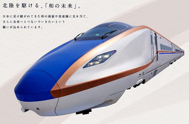 北陸新幹線W7系 外観