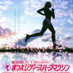 【まつえレディースハーフマラソン(日本学生女子ハーフ) 2015】 大会結果