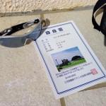 【三河湾健康マラソン2015】参加案内(ナンバーカード引換はがぎ)が到着。