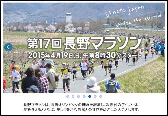 長野マラソン2015 トップページ画像
