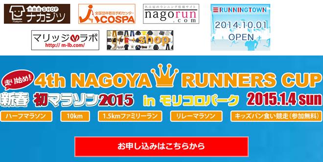 nagoyarunnerscup_20150106_01