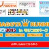 【第5回 ナゴヤランナーズカップ】開催予定日が決定! 2015年5月30日(土)に開催予定。