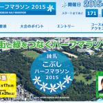 【練馬こぶしハーフマラソン2015】参加賞が決定! オリジナルランニングバッグ。 ゲストランナー・谷川真理さんの対談動画もあり。いずれはフルマラソン化!?