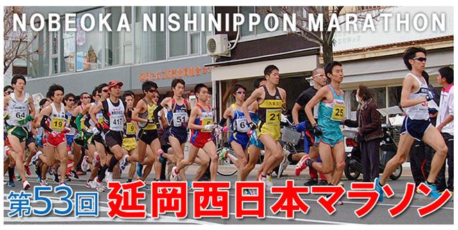 第53回延岡西日本マラソン トップページ画像