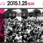 【2015 大阪ハーフマラソン】主な出場選手。女子はカプチッチセリー・チェピエゴ(九電工)が優勝候補!