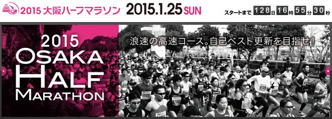2015 大阪ハーフマラソン トップページ画像