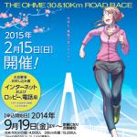 【青梅マラソン 2015】招待選手が発表。スターターは田中理恵さん。