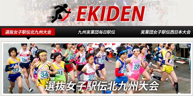 第26回 選抜女子駅伝北九州大会 トップページ画像