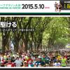 【仙台国際ハーフマラソン2015】郵便振替(抽選)申込み。専用払込取扱票が無しでもOK