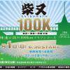 【第3回 柴又100K】2015年6月6日(土)開催! エントリー受付は1月22日(木)より開始。前回の完走率は100km(一般)42.4%!