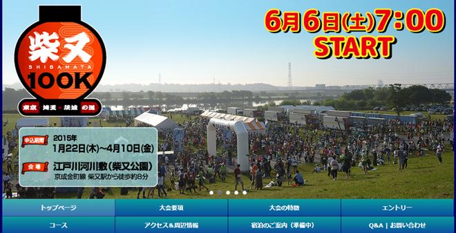 柴又100K 2015 トップページ画像
