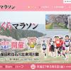 【第9回 柴田さくらマラソン】3年ぶりの開催。ハーフマラソン新設でただいまエントリー受付中。