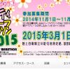 【立川シティハーフマラソン 2015】 個人記録の結果速報は大会サイトで。