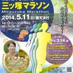 【丹波市三ッ塚マラソン】2015年は中止! 昨年8月の豪雨災害の影響のため。