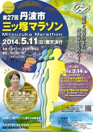 第27回丹波市三ッ塚マラソン 大会ポスター